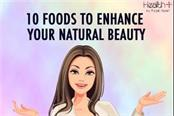 10 foods to enhance your natural beauty