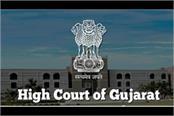 gujarat high court jobs