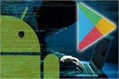android warning some google play store apps can steal your bank details