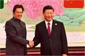 pakistan decided to use chinese currency
