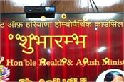 minister inaugurates website of haryana homoeopathic council