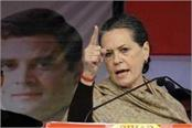 sonia s modi counterattack  some work some take credit