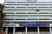 herald house is pressurizing the government to end the lease congress