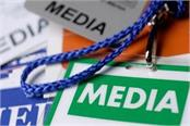 question about the freedom of press in the dock media era