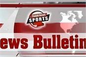 17 नवंबर Sport's Wrap up : पढ़ें दिन भर की 10 बड़ी खबरें