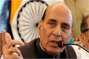 union home minister rajnath singh statement