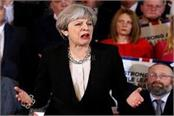motion of no confidence against british prime minister