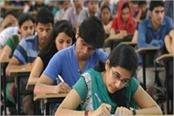 examination age restriction can be given away from state open school