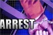 3 people arrested for fear of peace breach