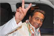 kamal nath s big announcement will be contested by his home