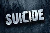 first video was sent to brother and then again suicide