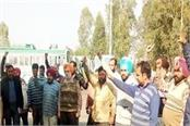 demonstrations performed against the state government regarding demands