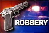 robbery at phagwara
