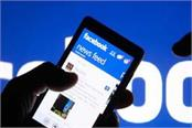 italy fines facebook 10 million euros for selling users data without informing