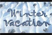 winter vacations announce for suummer zone