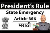 president rule in jk from wednesday