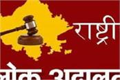 996 cases disposed in last national lok adalat