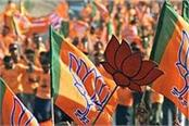 bjp district magistrate on the charge sheet