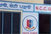 government schools admission
