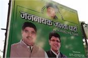 flex board of jannayak janta party on janpath 18