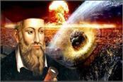 nostradamus prediction for 2019 is third world war