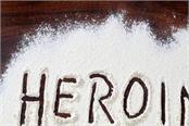 10 gram heroin recovered