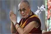 dalai lama will reached bodhgaya on december 16
