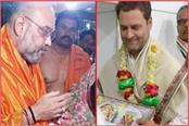 whose temple journey was successful in rahul and amit shah