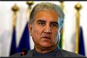 pak foreign minister qureshi to visit afghanistan on dec 15