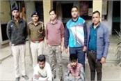 2 member of car thief gang arrested in nalagarh