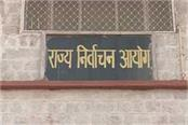 election commission strict on minister grover statement sought report