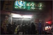 fire in sports shop in yamunanagar