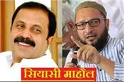 owaisi coordinating with the bjp for votes says congress