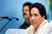 bjp is destroying constitution mayawati