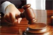 fugitive declared due to absent in court