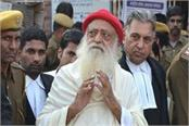 asaram will be jailed or will get bail jodhpur court will decide today