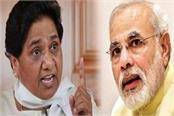 if the dalit love is true then issue an ordinance on sc  st act mayawati