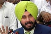 censure motion against navjot sidhu