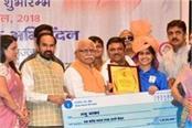 cm khattar handed over 1 5 crore check to manu
