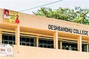 deshbandhu college principal case