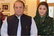 nawaz sharif leaves for london to visit ailing wife