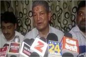uttarakhand chief minister harish rawat reached saharanpur