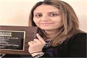 ritu awarded million dollar award in america