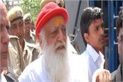 increased security in the district in view of decisions coming on asaram