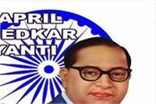 government will celebrate ambedkar jayanti on april 14