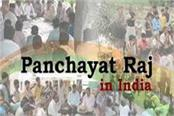 how long will the panchayati raj entities go on till the government run