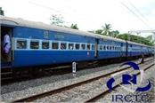 railway receives big gift 10 discount on ticket booking from irctc