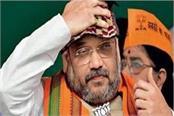 congress attacks amit shah