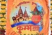 angered dandi sannyasi attitude of yogi government