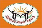 nishi gupta became vice president of agrawal vaishya samaj
